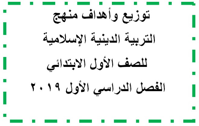 توزيع وأهداف منهج التربية الدينية الإسلامية أولى ابتدائي ترم أول 2019
