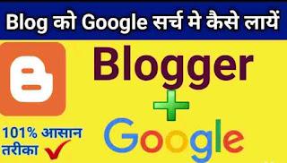 Blog ko google search me kaise laye
