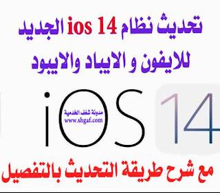 تحديث iOS 14 الجديد تحميل تحديث نظام ios 14 iPhone و iPad و iPod touch