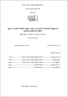 أطروحة دكتوراه: المسؤولية القانونية الناجمة عن انتهاك حقوق الملكية الفكرية_حقوق المؤلف والحقوق PDF