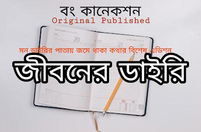 বাংলা অনুপ্রেরণার গল্প - জীবনের ডাইরি