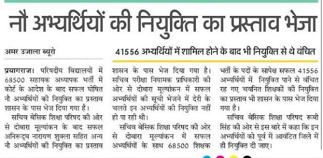 68500 shikshak bharti के अंतर्गत नौ अभ्यर्थियों की niyukti ka prastav भेजा