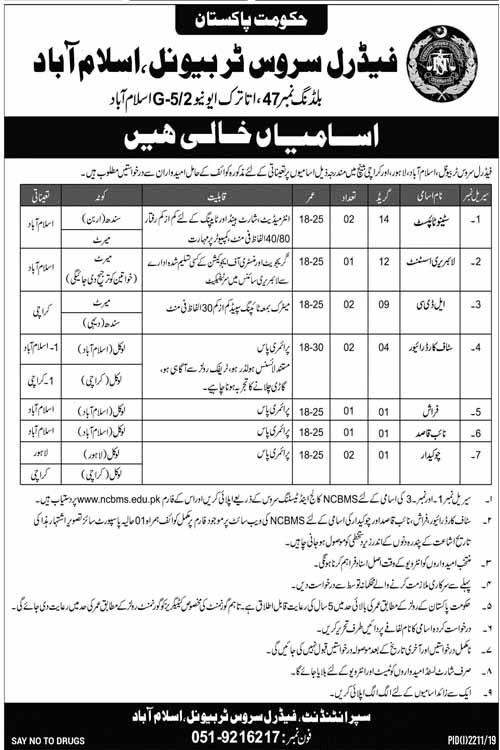 Jobs in Federal Service Tribunal Islamabad Oct 2019