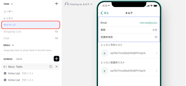 Glideでアプリ画面を設計−マイページの表示