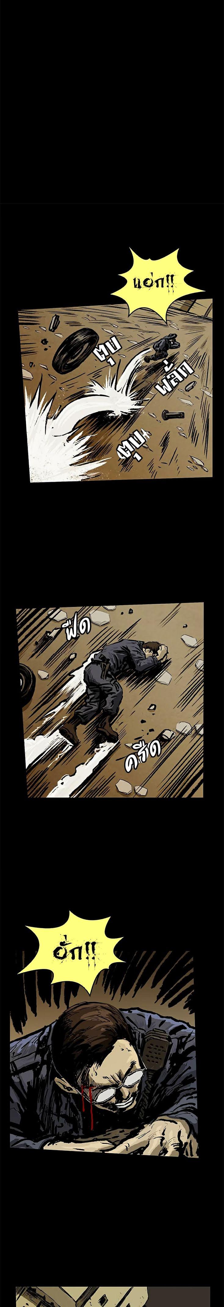 City of Zak - หน้า 6