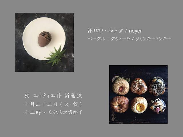 イベントのご案内◆eighty88eight/新居浜・愛媛県ジャンキーノンキー ベーグル・グラノーラ木型菓子noyer  練り切り・和三盆菓子の販売