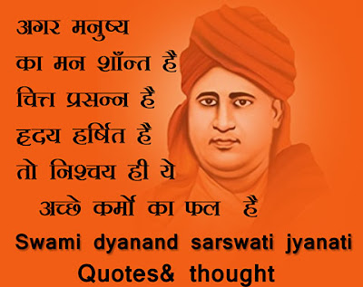 swami dyayanand sarswati quotes and thought hindi