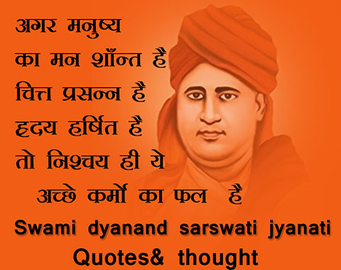 Swami dyanand sarwati  quotes , thought ,anmol vachan in hindi