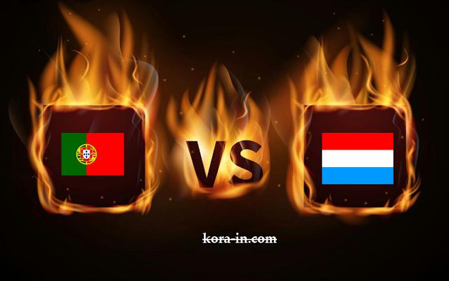 كورة ستار مشاهدة مباراة لوكسمبرج والبرتغال بث مباشر اليوم 30-03-2021 تصفيات كأس العالم 2022: أوروبا