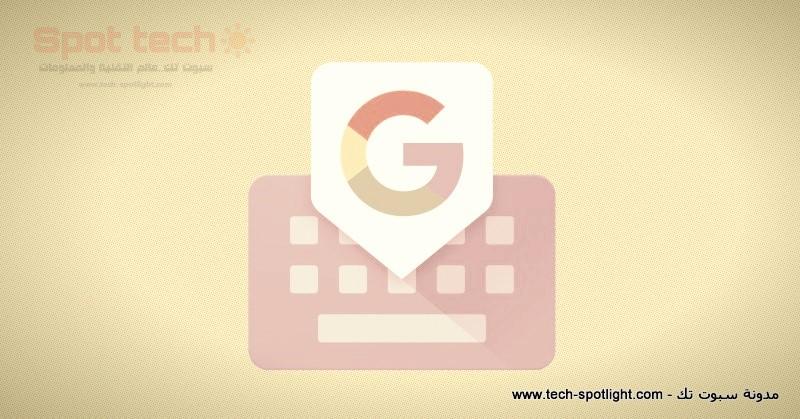 أصبح الآن من السهل جدًا إضافة رموز تعبيرية وملصقات على لوحة مفاتيح Google