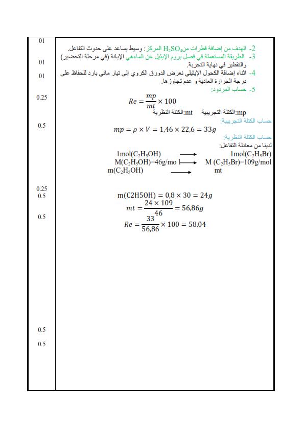 امتحانات هندسة الطرائق الثالثة ثانوي