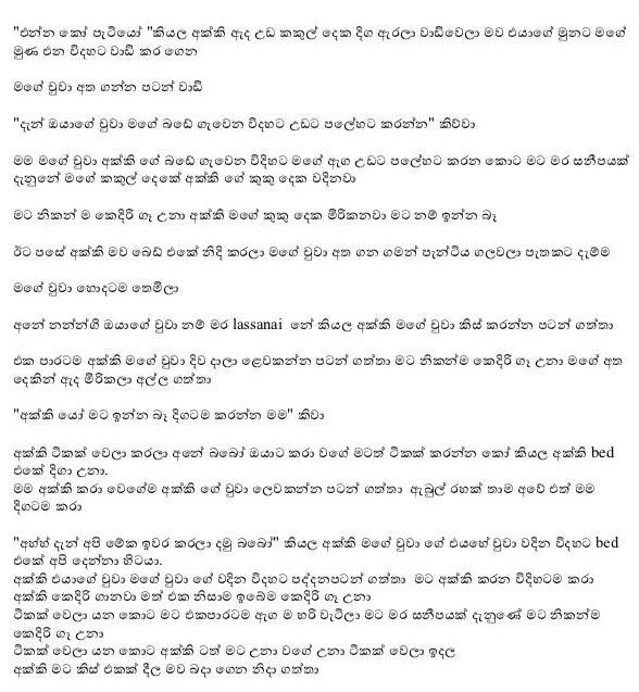 Gossip9 Lanka: Akki Wal Katha