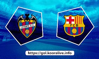 مشاهدة مباراة برشلونة ضد ليفانتي 11-05-2021 بث مباشر في الدوري الاسباني