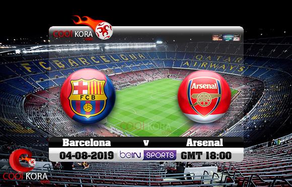 مشاهدة مباراة برشلونة وآرسنال اليوم 4-8-2019 في كأس خوان غامبر