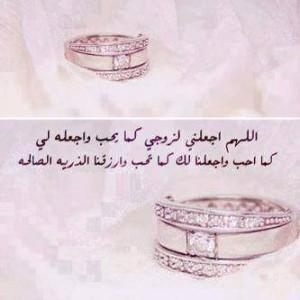 بوستات عن الزواج