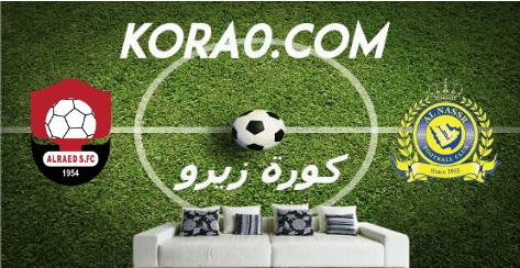 مشاهدة مباراة النصر والرائد بث مباشر اليوم 11-3-2020 الدوري السعودي
