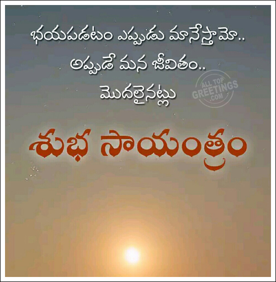 good evening telugu wishes greetings