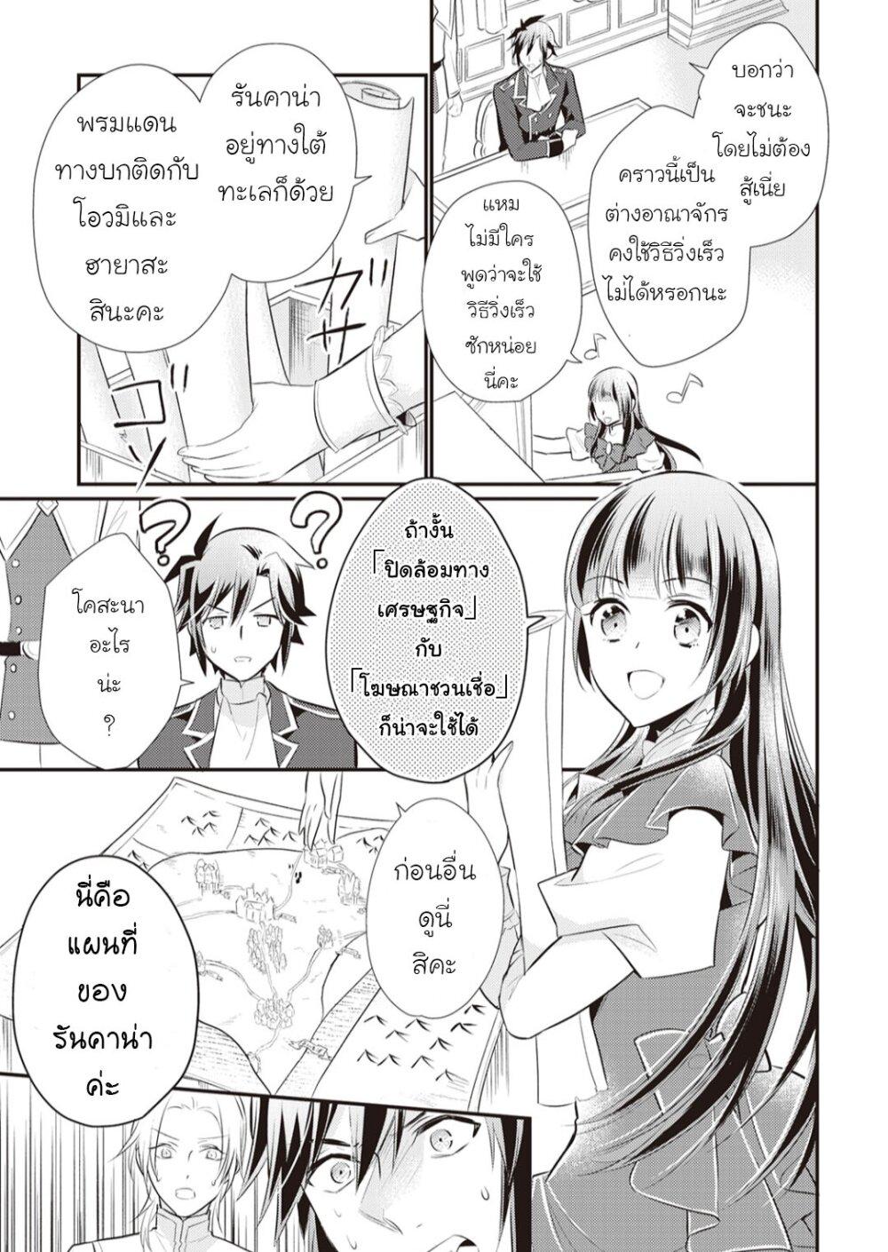 อ่านการ์ตูน Daites Ryou Koubouki ตอนที่ 24 หน้าที่ 15