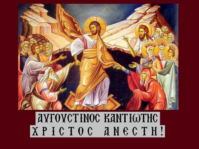 «Χριστός Ανέστη!» - Αυγουστίνος Καντιώτης
