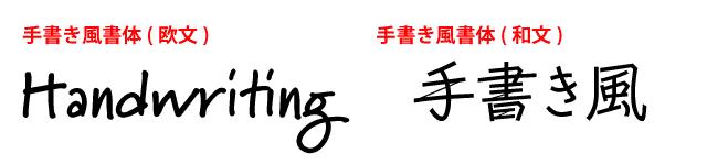 手書き風書体
