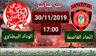 مشاهدة مباراة اتحاد العاصمة و الوداد اارياضي المغربي 30/11/2019