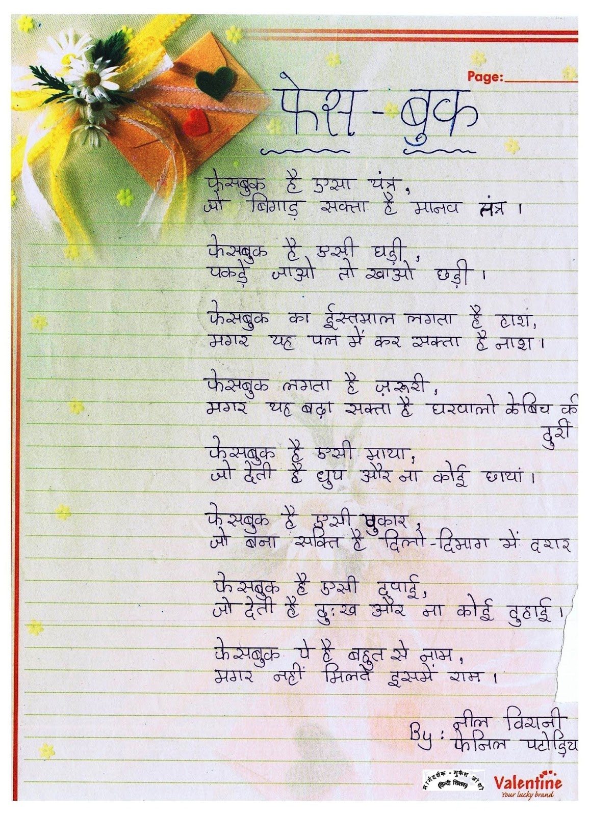 Hindi Poems For Class 8 Related Keywords & Suggestions - Hindi Poems