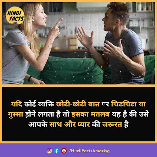 human psychology in hindi