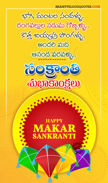 makara sankranthi greetings in telugu-happy pongal greetings in telugu-pongal wallpapers free download-pongal vector images