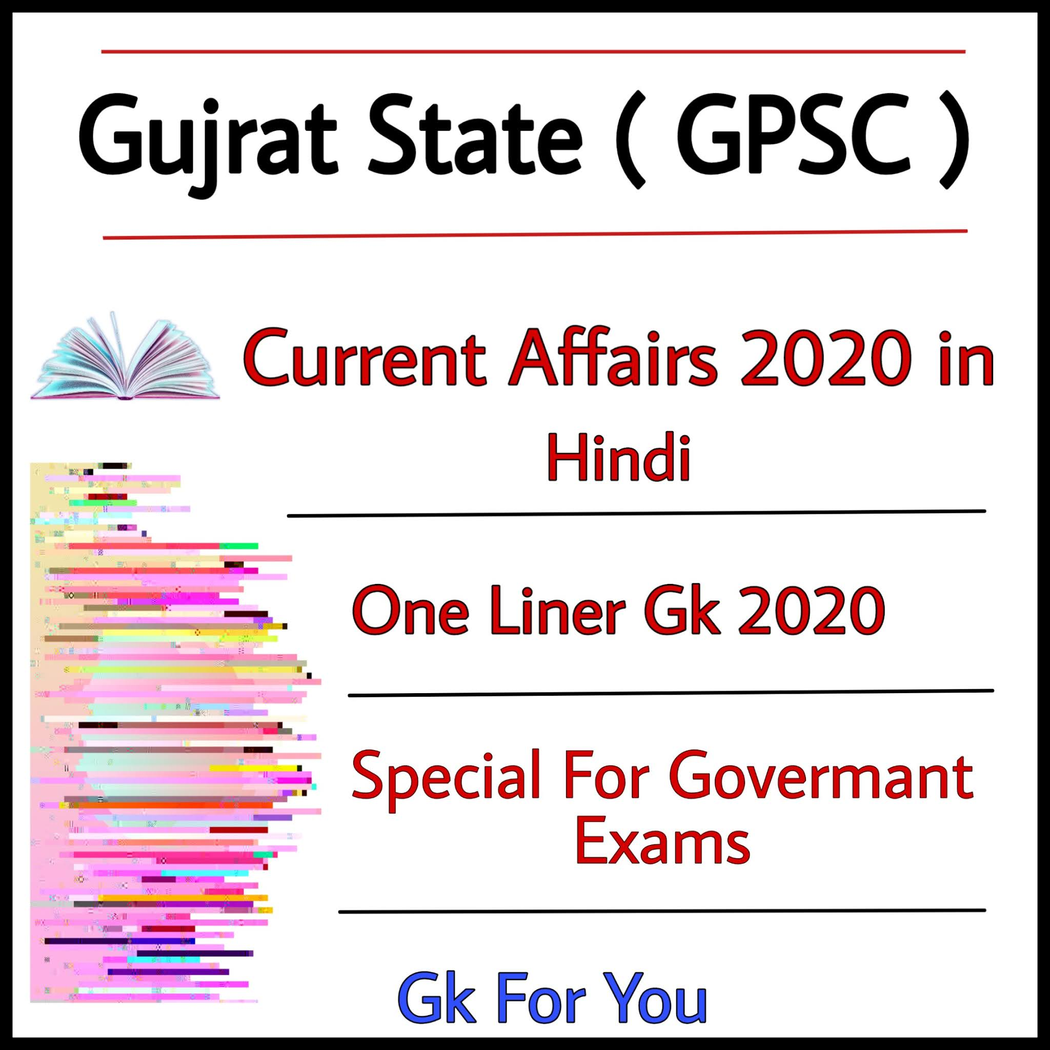 Gujrat State ( GPSC ) - Current Affairs 2020 in hindi