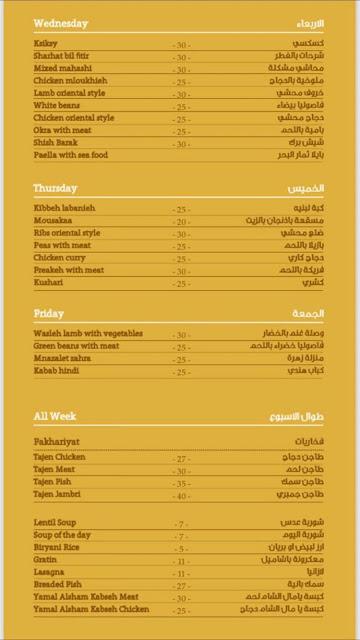 تعرف على منيو مطعم يامال الشام