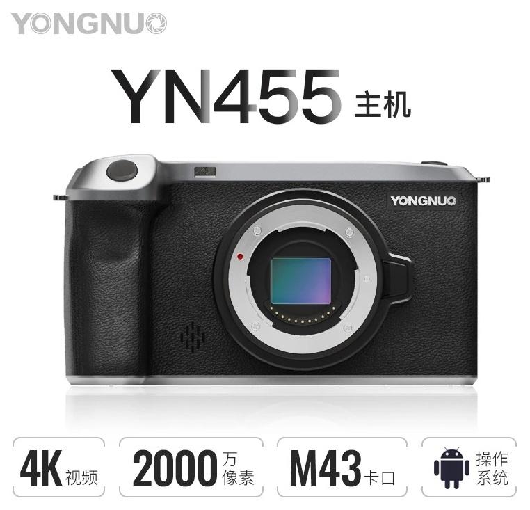 Характеристики Yongnuo YN455