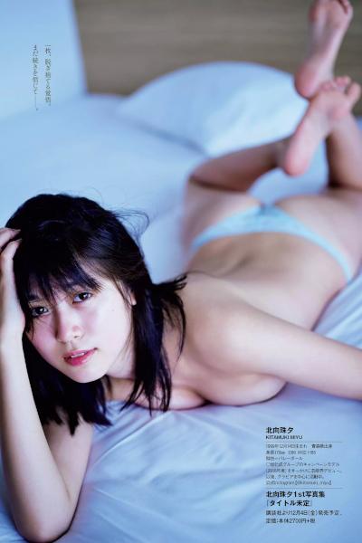 Miyu Kitamuki 北向珠夕, Weekly Playboy 2020 No.43 (週刊プレイボーイ 2020年43号)