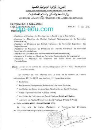 الدخول الدراسي لطلبة المعاهد العليا للتكوين شبه الطبي 2019-2020 paramidical