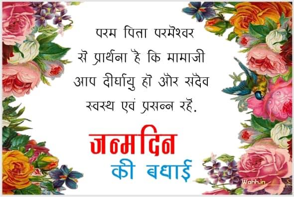 Happy Birthday Shayari For Mama Ji In Hindi