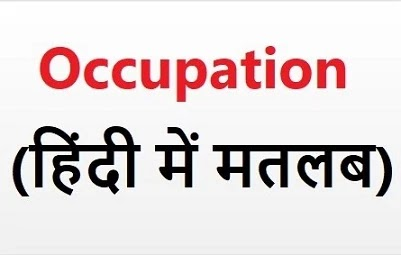 Occupation-Meaning-in-Hindi