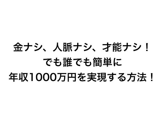 人脈ない、資金がない、才能がなくても簡単に年収1000万円を実現できる方法!