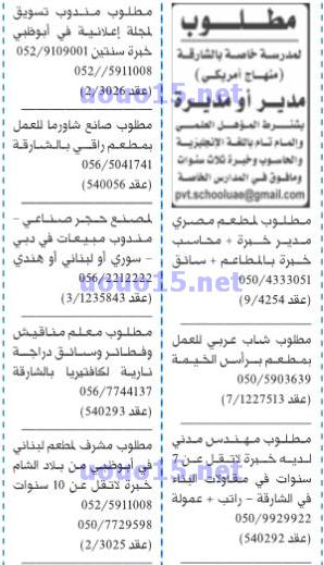 وظائف الخليج اليوم 3/ 7/ 2017