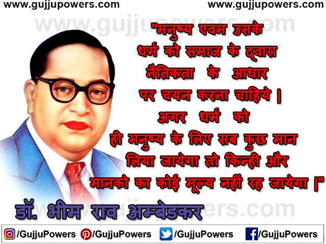 baba saheb quotes in hindi