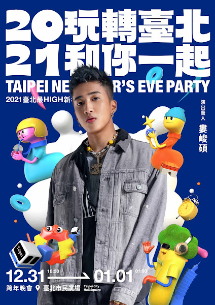 婁峻碩透露能獲邀參與臺北跨年演出感到非常興奮。