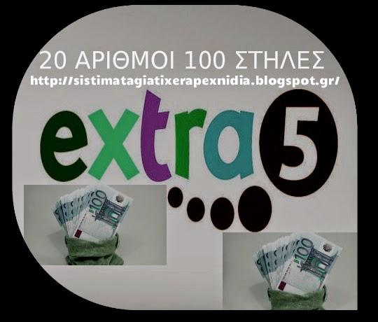 ΝΕΟ ΣΥΣΤΗΜΑ ΓΙΑ EXTRA 5:  20 ΑΡΙΘΜΟΙ ΣΕ 100 ΣΤΗΛΕΣ