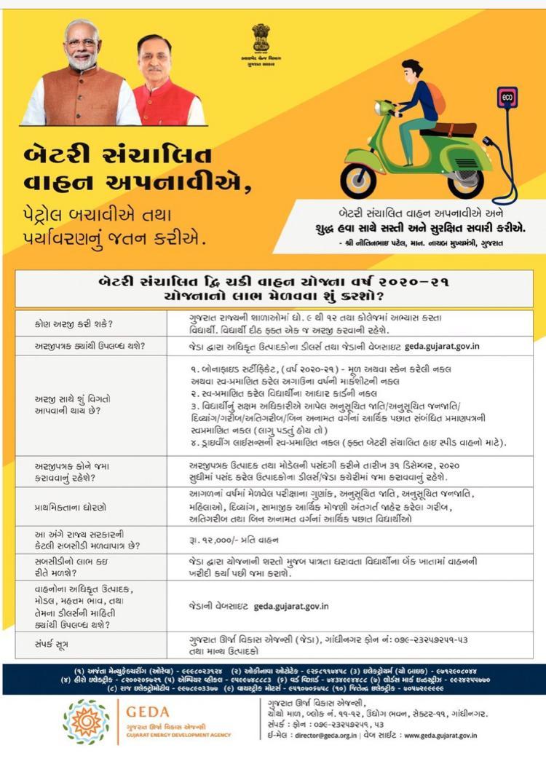 બેટરી બાઈક યોજના ઈલેક્ટ્રીક સ્કૂટર યોજના Electric Two-Wheeler Scheme Gujarat Registration
