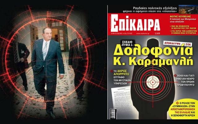 Με μια αποκάλυψη κυκλοφορεί σήμερα το περιοδικό «Επίκαιρα» που αποκαλύπτει σχέδιο δολοφονίας του Κώστα Καραμανλή. Σύμφωνα με τα στοιχεία τα  οποία δημοσιεύει το περιοδικό, το σχέδιο είχε την κωδική ονομασία «Πυθία 1» και φέρεται να εκπονήθηκε από  «συμμαχικές μυστικές υπηρεσίες» και να ανατέθηκε σε τουλάχιστον είκοσι Έλληνες συνεργάτες τους, που «δεν ανήκουν στον αντιεξουσιαστικό χώρο».