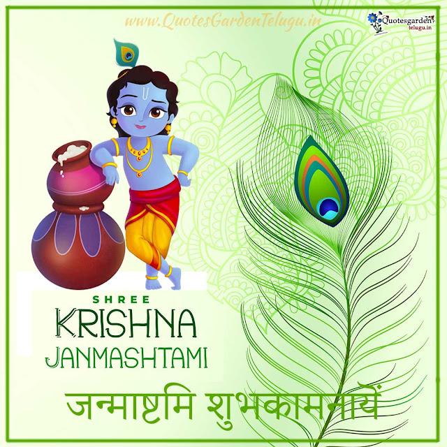 happy janmashtami 2020 shubhkamanayem bhakti shayari in hindi images greetings wishes