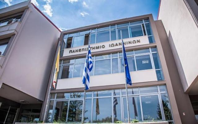 Γιάννενα: Το Πανεπιστήμιο Ιωαννίνων Στα 1000 Καλύτερα Του Κόσμου !