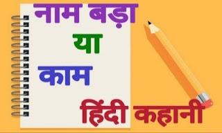 नाम बड़ा या काम हिंदी कहानी।