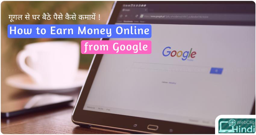 Earn Online Money From Google - गूगल से ऑनलाइन पैसे कैसे कमाए?