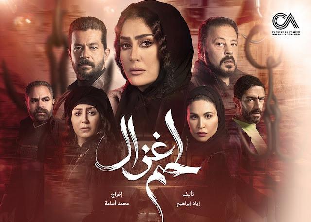 """مشاهدة مسلسل  غادة عبد الرزاق """" لحم غزال """" حلقة 1"""