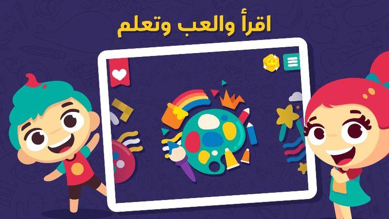 لعبة Lamsa باللغة العربية