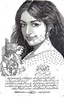 Ishq Ki Bazi (Afsana) By Taiba Ansar Mughal Pdf Free Download