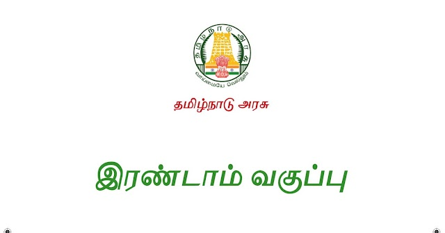 Class 2 Tamil Full Textbook